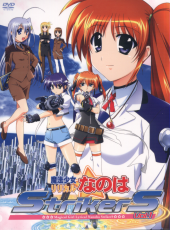 Nanhoa StrikerS DVD cover
