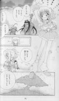 Hibari, Tsugumi, and Suzume